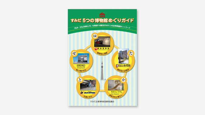 Guidebook for museum tours in Sumida