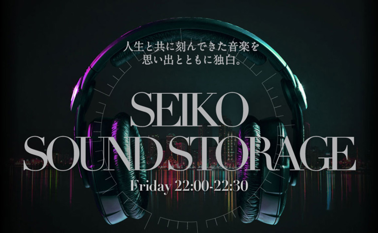 SEIKO SOUND STORAGE